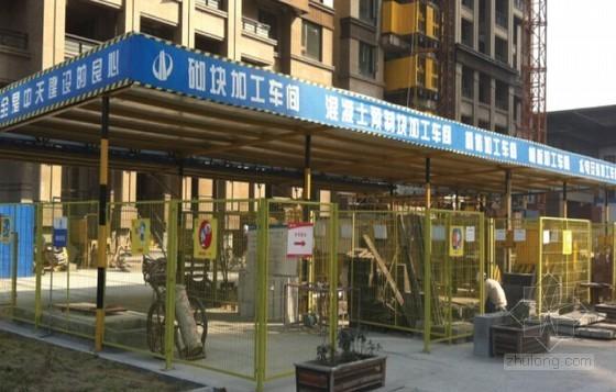 知名企业建筑施工安全综合标准化交底(图文并茂)