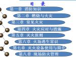 某核电分公司消防安全培训(共92页,配图丰富)
