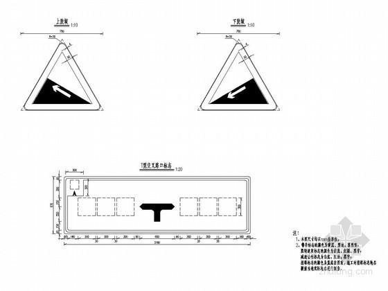 四级公路T型交叉路口交通标志版面设计图