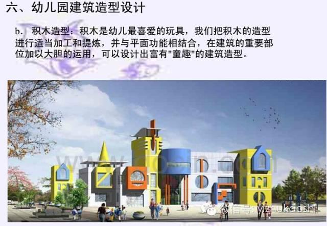 幼儿园建筑设计研究_31
