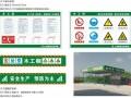 [上海]建设集团施工现场视觉系统标准化规范手册