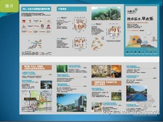 2011年十佳地产广告设计案例(楼书文案)参考及解析(图文170页)