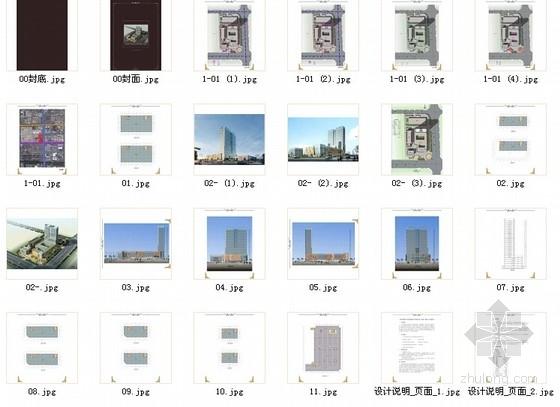 [浙江]电子晶体立面新建厂房建筑设计方案文本-总缩略图