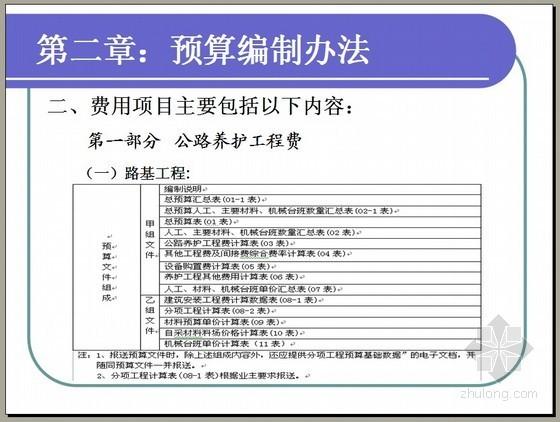 新疆维吾尔自治区公路养护工程预算编制办法PPT讲义(79页)