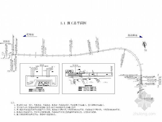 [辽宁]含明挖法地下双层岛式站车站矿山法区间地铁工程施工组织设计180页