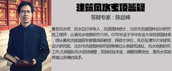 【陈益峰老师】建筑风水学答疑:第三期_5