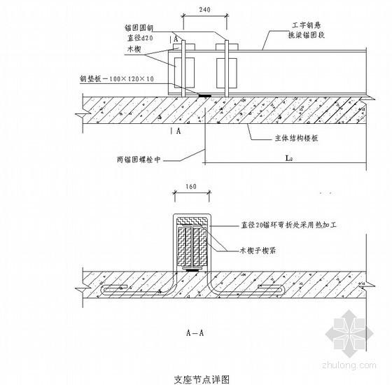 [北京]医院梁式悬挑钢管脚手架施工方案(悬挑高度24米)