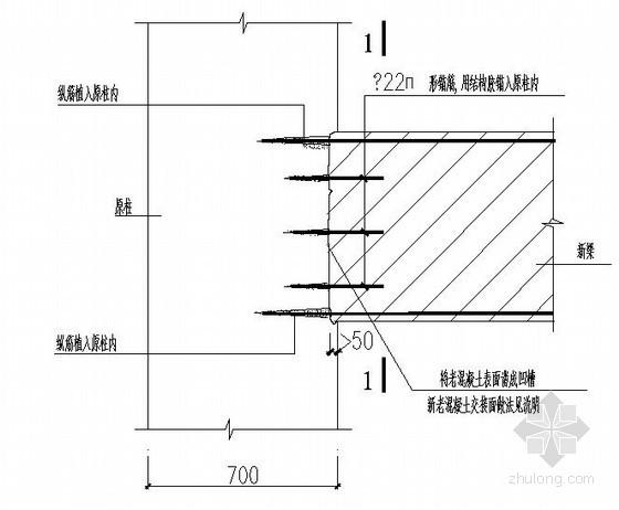 新增混凝土梁与旧柱连接节点构造详图