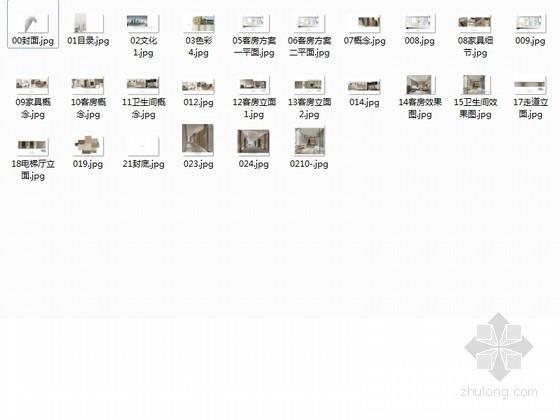 [杭州]某五星级酒店客房及电梯厅设计方案 总缩略图