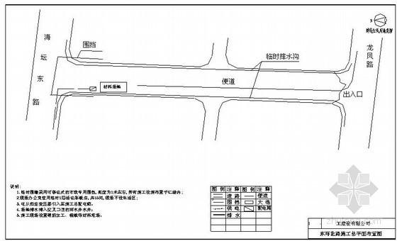 [福建]市政道路工程实施性施工组织设计(中冶)