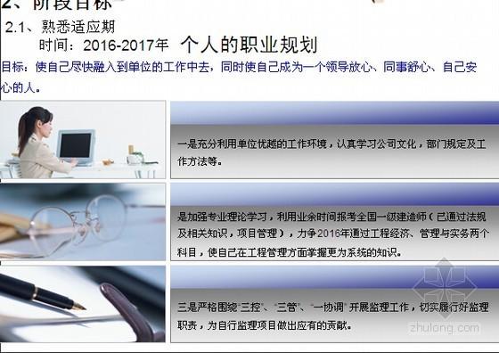 [原创]工程部项目经理述职报告(2016年)