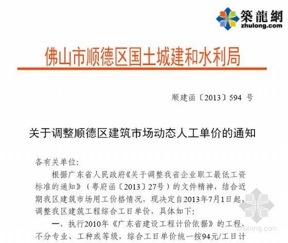 [佛山]调整建筑市场动态人工单价的通知(2013[594]号)