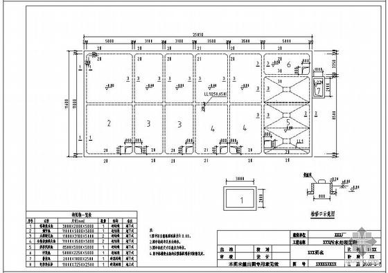 某生活污水处理工程结构设计图