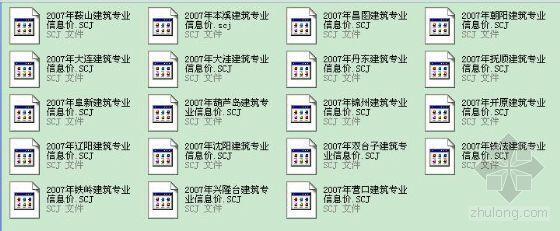 辽宁2007年第7期土建专业各个地区市场价