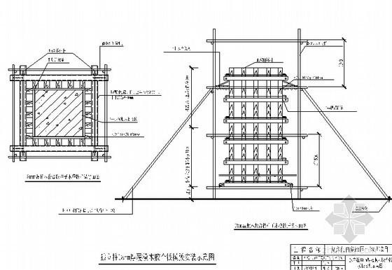 [北京]框剪结构建筑模板工程施工方案(附大量模板示意图)