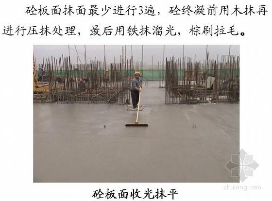[QC成果]提高泵送混凝土板面防裂能力