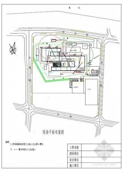 [陕西]框架剪力墙结构商务中心施工组织设计(中建)