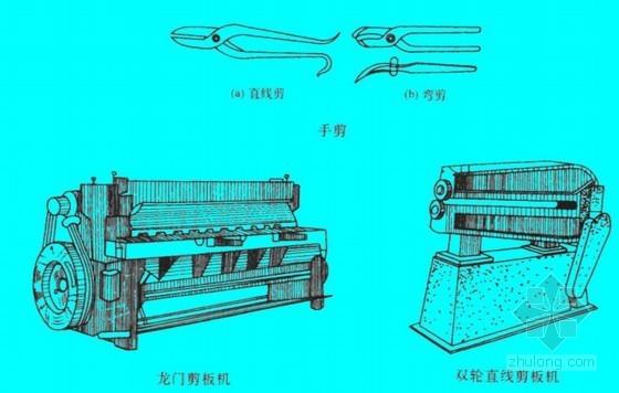风管和配件的制作工艺PPT讲稿