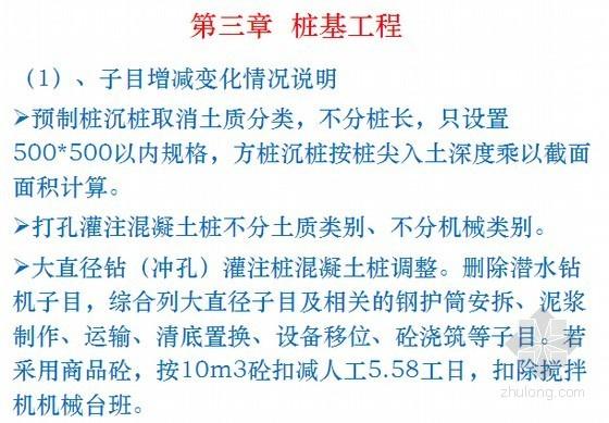 [最新]2014版湖南省建设工程消耗量标准(预算定额)解读与应用实务精讲(61页)
