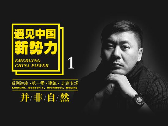 《并非自然》陶磊——遇见中国新势力系列讲座