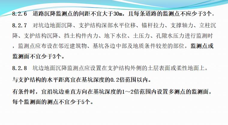 【安全】2018年监理安全培训讲义(共34页)_7