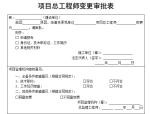 【B类表格】项目总工程师变更审批表