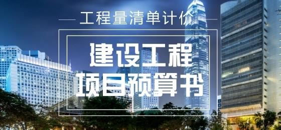 [重庆]农村公路通村通畅工程预算书(图纸+清单+招标文件)