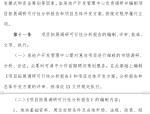 深圳市XX有限公司房地产行业管理(共22页)