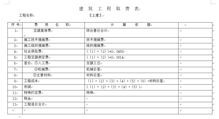 建筑工程预算书(全套)_3