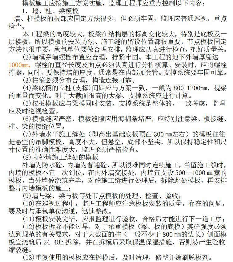 前江工业园区金融商务中心工程监理大纲(共86页)_7