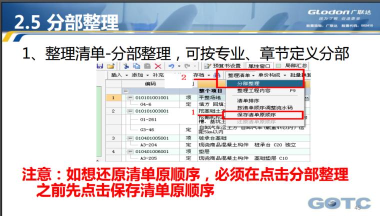 广联达计价软件GBQ4.0基础培训_4