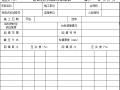 桥梁工程施工资料监理用表(word,103页)