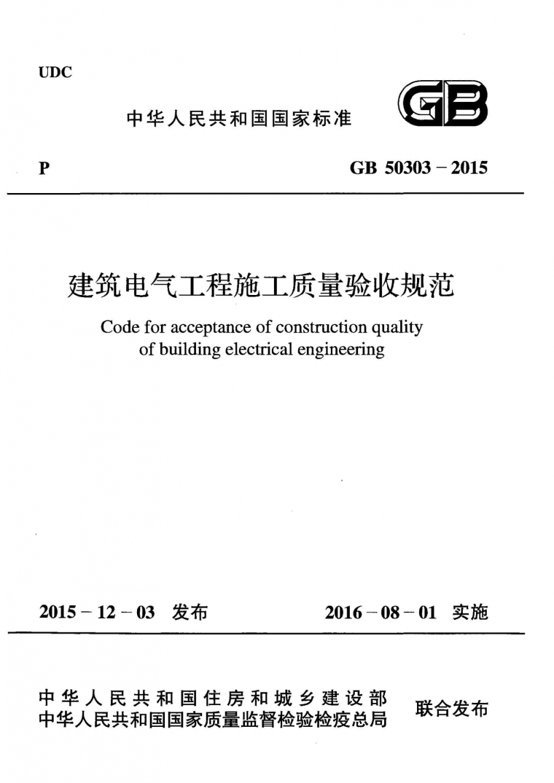 GB50303-2015建筑电气安装工程施工质量验收规范附条文