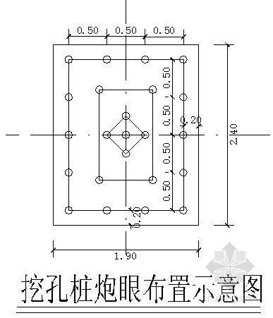 [广西]新建铁路抗滑桩孔内浅眼爆破施工方案