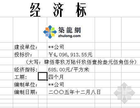 [广州]某厂区宿舍楼土建工程经济标(2006年新并中标)