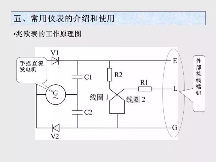 超详细的电气基础知识(多图),赶紧收藏吧!_227