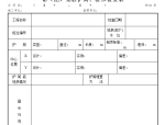 桥梁类用表表格(word,共39个)