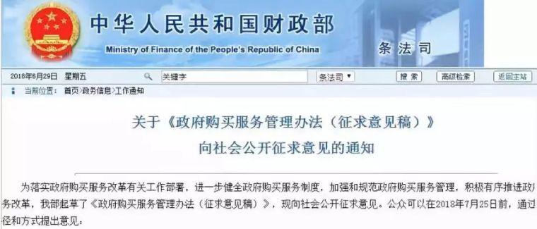 财政部发文,下一步工程项目不得列入政府购买服务指导目录!
