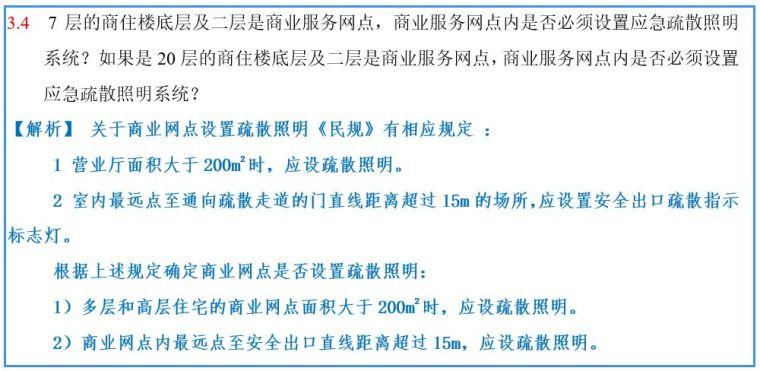 160问解析之电气照明、防雷、接地(建筑电气专业疑难问题)_6