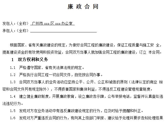 [广东]2018幼儿园建设工程施工合同word181页_4