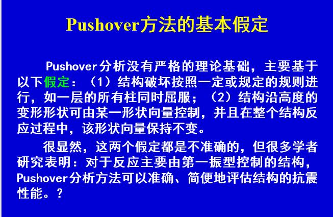 pushover分析-静力弹塑性分析方法_2