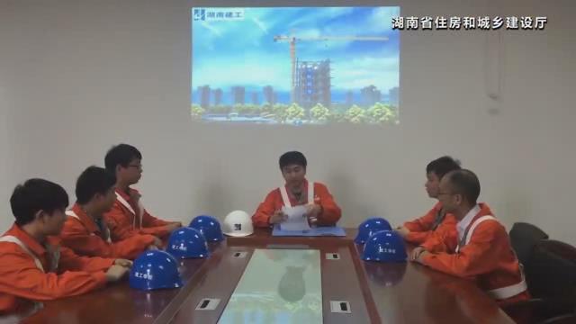 湖南省建筑施工安全生产标准化系列视频—塔式起重机_10
