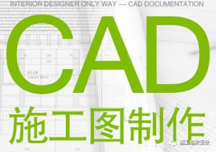 CAD建筑制图的规范和技巧