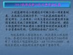 建设工程监理规范GBT50319-2013讲义