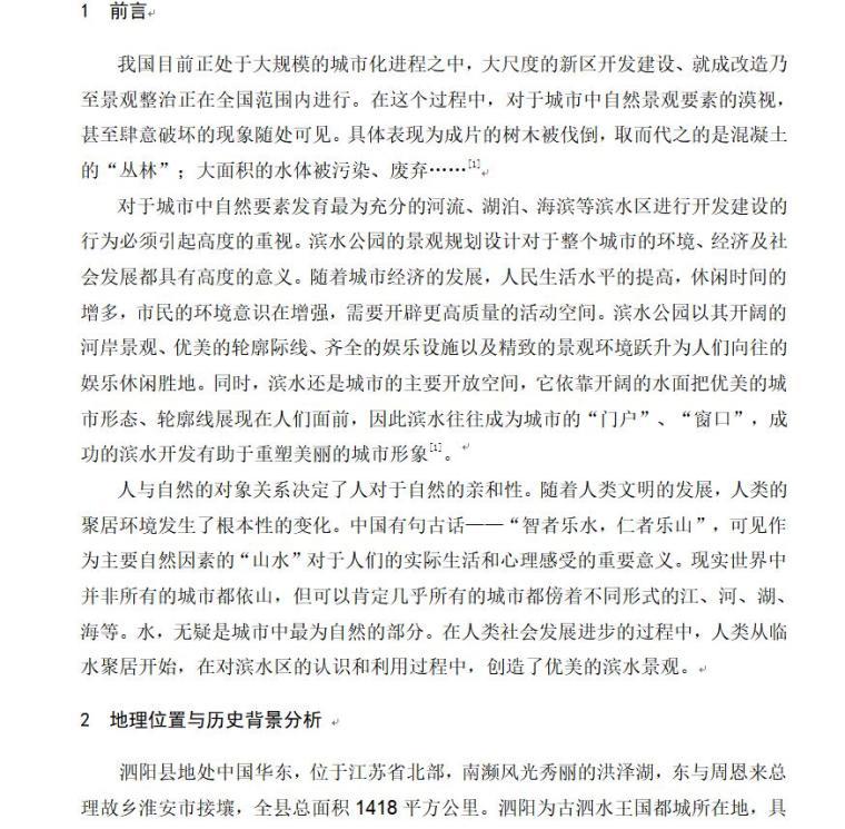 泗阳滨水公园景观规划设——-毕业论文