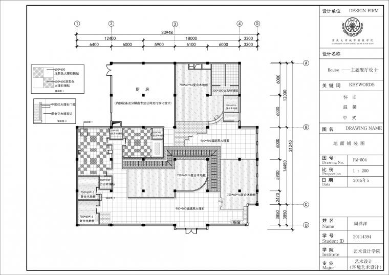 house—主题餐厅设计_14