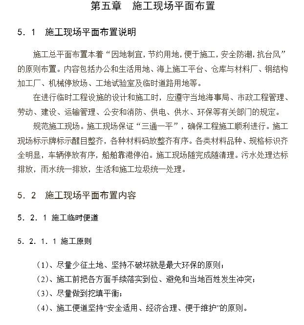 道路桥梁施工组织设计顶岗实习报告_5