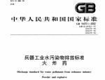 兵器工业水污染物排放标准 火炸药GB 14470.1-2002