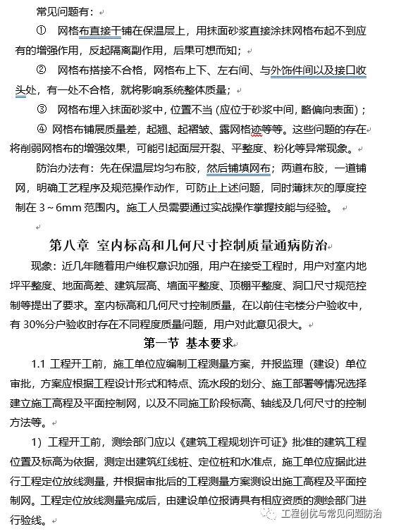 建筑工程质量通病防治手册(图文并茂word版)!_90