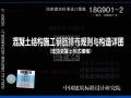 18G901-2混凝土结构施工钢筋排布规则与构造详图